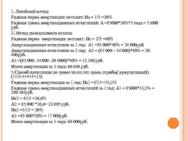 1. Линейный метод: Годовая норма амортизации составит: На = 1/5 =20% Годовая сумма амортизационных
