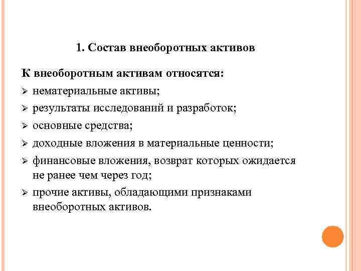 1. Состав внеоборотных активов К внеоборотным активам относятся: Ø нематериальные активы; Ø результаты исследований