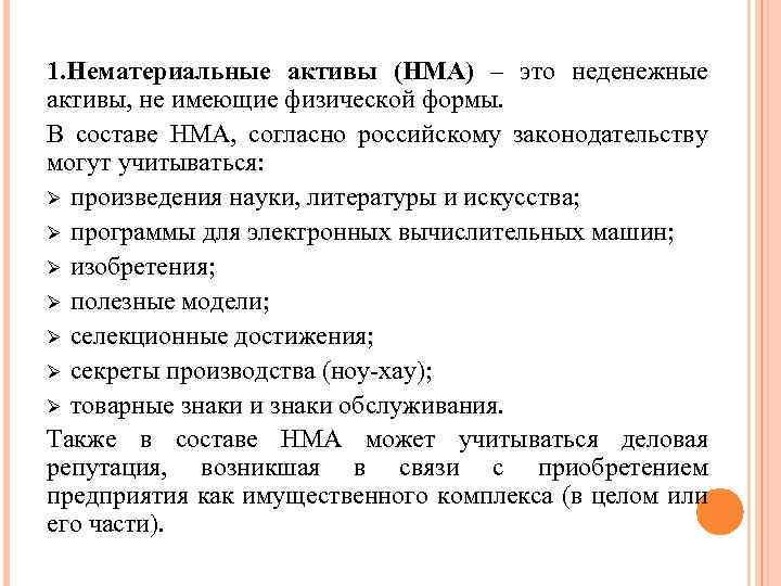 1. Нематериальные активы (НМА) – это неденежные активы, не имеющие физической формы. В составе