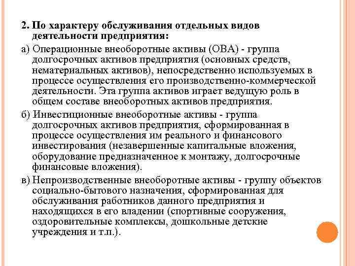2. По характеру обслуживания отдельных видов деятельности предприятия: а) Операционные внеоборотные активы (ОВА) -