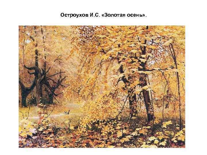 Картина золотая осень остроухова