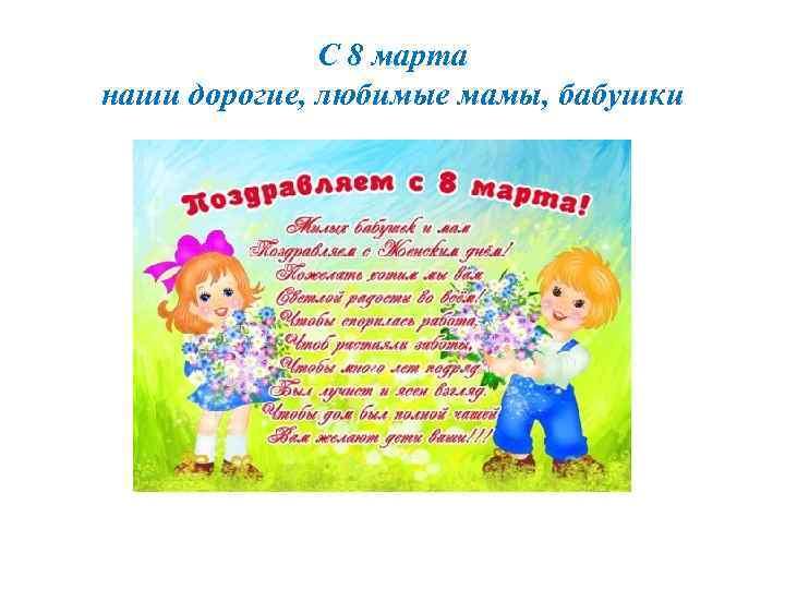 С 8 марта наши дорогие, любимые мамы, бабушки
