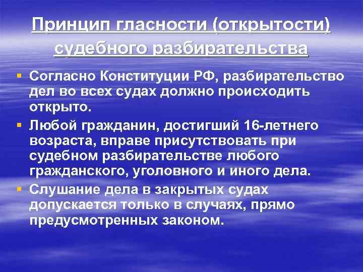 Принцип гласности (открытости) судебного разбирательства § Согласно Конституции РФ, разбирательство дел во всех судах