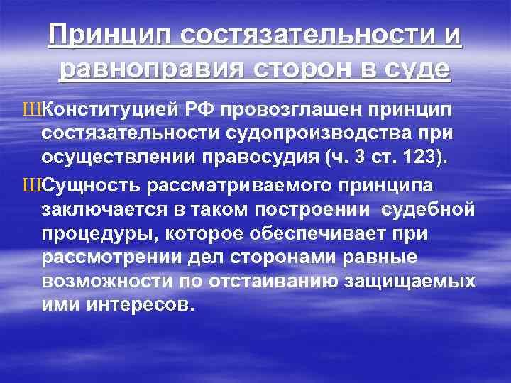 Принцип состязательности и равноправия сторон в суде ШКонституцией РФ провозглашен принцип состязательности судопроизводства при