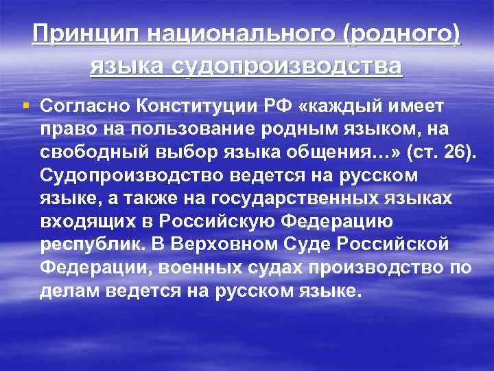 Принцип национального (родного) языка судопроизводства § Согласно Конституции РФ «каждый имеет право на пользование