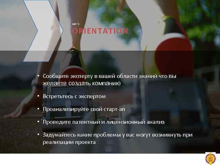шаг 1: ORIENTATION • Сообщите эксперту в вашей области знаний что вы желаете создать
