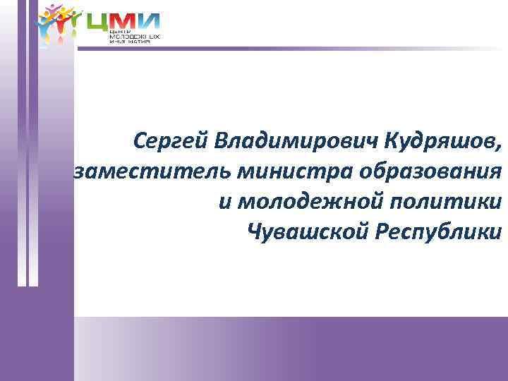 Сергей Владимирович Кудряшов, заместитель министра образования и молодежной политики Чувашской Республики