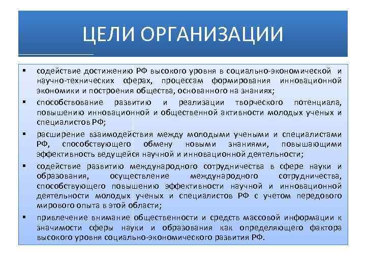 ЦЕЛИ ОРГАНИЗАЦИИ § § § содействие достижению РФ высокого уровня в социально-экономической и научно-технических