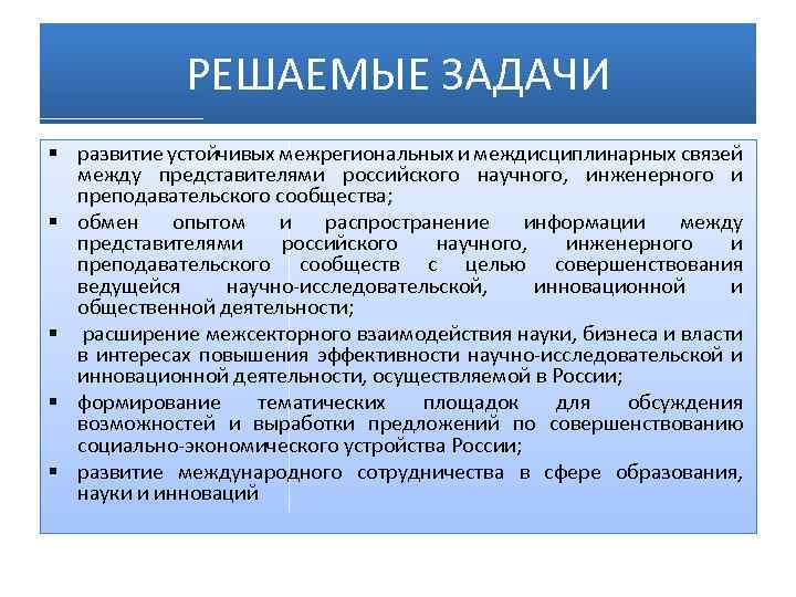 РЕШАЕМЫЕ ЗАДАЧИ § развитие устойчивых межрегиональных и междисциплинарных связей между представителями российского научного, инженерного