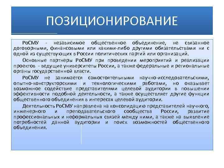 ПОЗИЦИОНИРОВАНИЕ Ро. СМУ - независимое общественное объединение, не связанное договорными, финансовыми или какими-либо другими