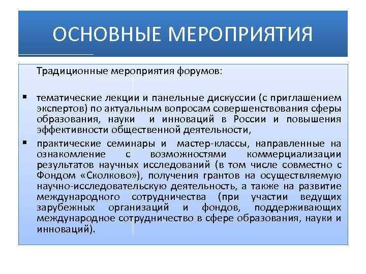 ОСНОВНЫЕ МЕРОПРИЯТИЯ Традиционные мероприятия форумов: § тематические лекции и панельные дискуссии (с приглашением экспертов)