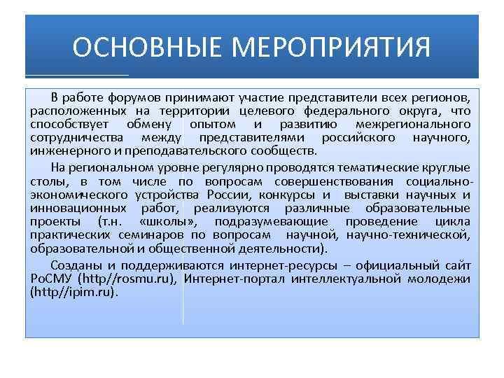 ОСНОВНЫЕ МЕРОПРИЯТИЯ В работе форумов принимают участие представители всех регионов, расположенных на территории целевого