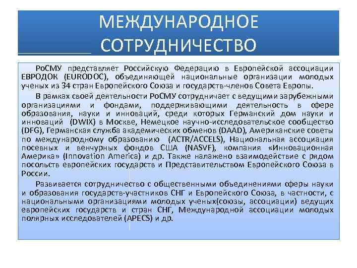МЕЖДУНАРОДНОЕ СОТРУДНИЧЕСТВО Ро. СМУ представляет Российскую Федерацию в Европейской ассоциации ЕВРОДОК (EURODOC), объединяющей национальные