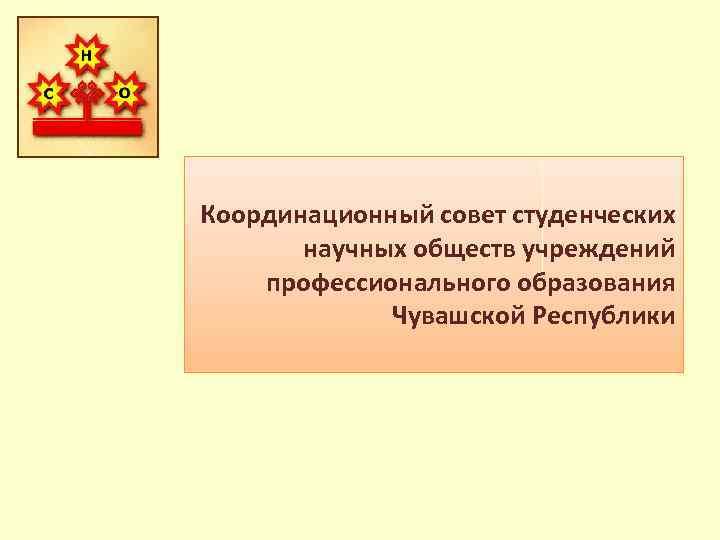 Координационный совет студенческих научных обществ учреждений профессионального образования Чувашской Республики