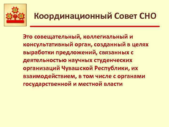 Координационный Совет СНО Это совещательный, коллегиальный и консультативный орган, созданный в целях выработки предложений,