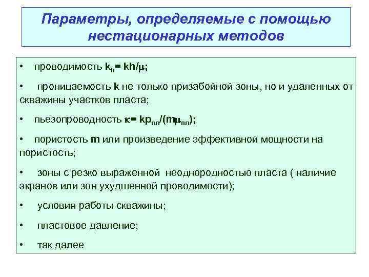Параметры, определяемые с помощью нестационарных методов • проводимость kh= kh/ ; • проницаемость k