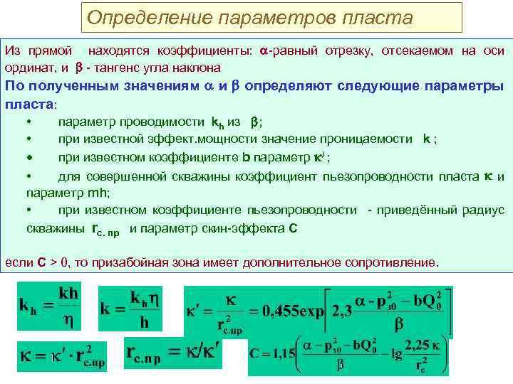 Определение параметров пласта Из прямой находятся коэффициенты: -равный отрезку, отсекаемом на оси ординат, и