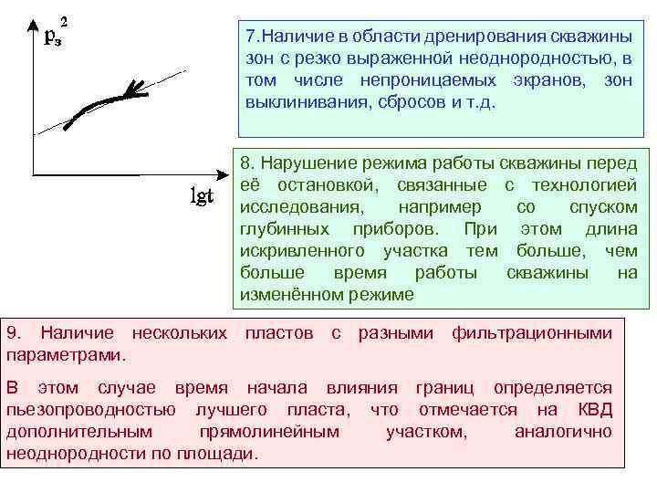 7. Наличие в области дренирования скважины зон с резко выраженной неоднородностью, в том числе