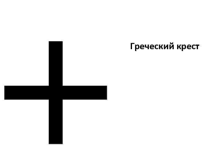 произвести нужное греческий крест картинка было посвящено два