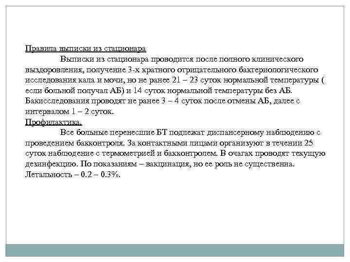 Правила выписки из стационара Выписки из стационара проводится после полного клинического выздоровления, получение 3