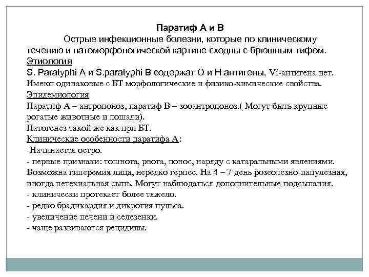 Паратиф А и В Острые инфекционные болезни, которые по клиническому течению и патоморфологической картине