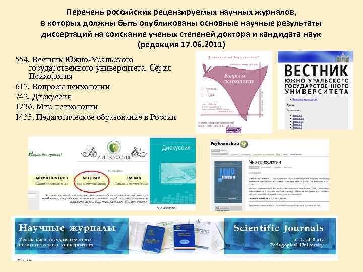Перечень российских рецензируемых научных журналов, в которых должны быть опубликованы основные научные результаты диссертаций