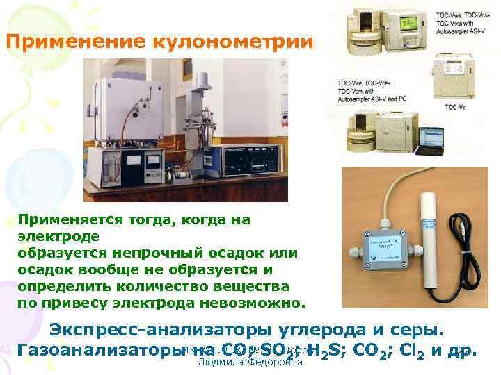 Применение кулонометрии Применяется тогда, когда на электроде образуется непрочный осадок или осадок вообще не
