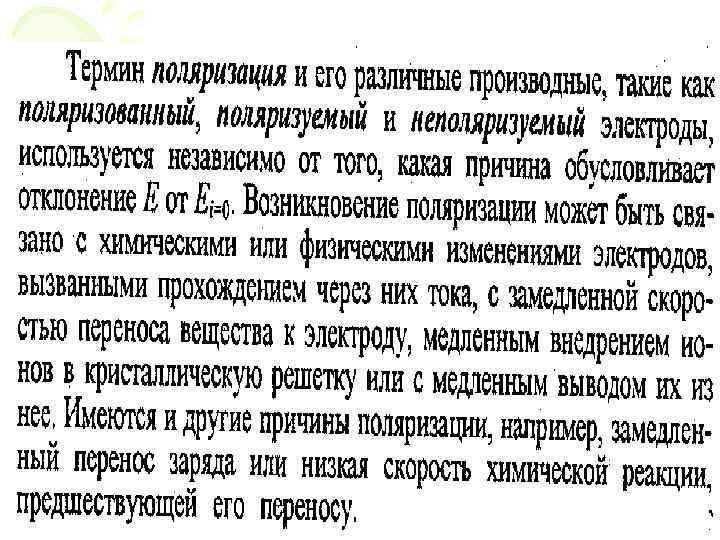 МККОС. Л. К. № 10. Попова Людмила Федоровна 24