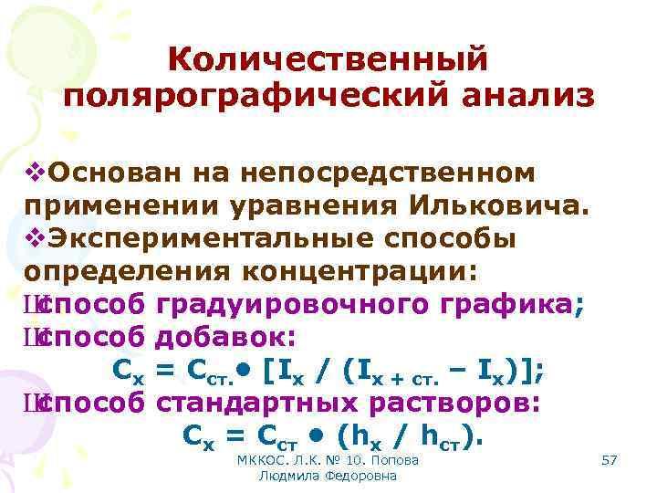 Количественный полярографический анализ v. Основан на непосредственном применении уравнения Ильковича. v. Экспериментальные способы определения