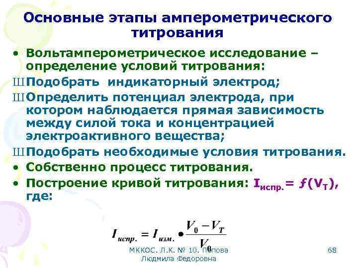 Основные этапы амперометрического титрования • Вольтамперометрическое исследование – определение условий титрования: Ш Подобрать индикаторный