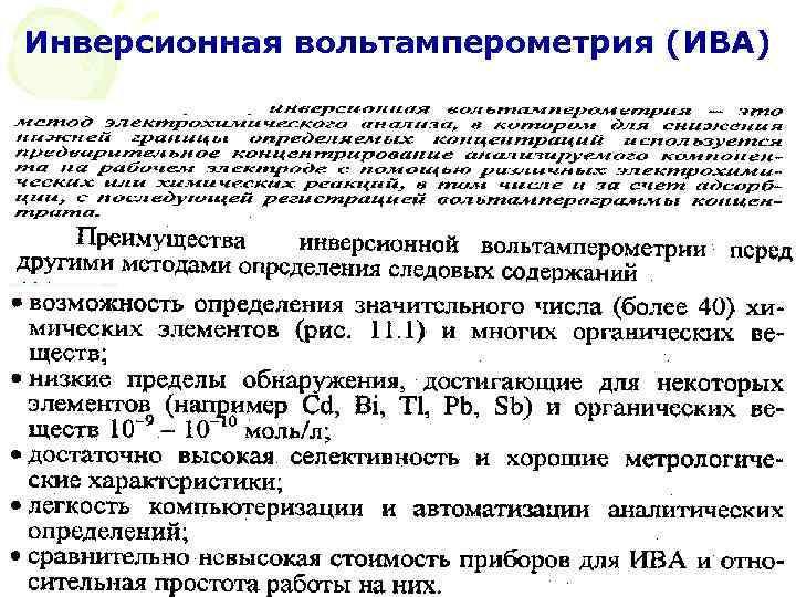 Инверсионная вольтамперометрия (ИВА) МККОС. Л. К. № 10. Попова Людмила Федоровна 69