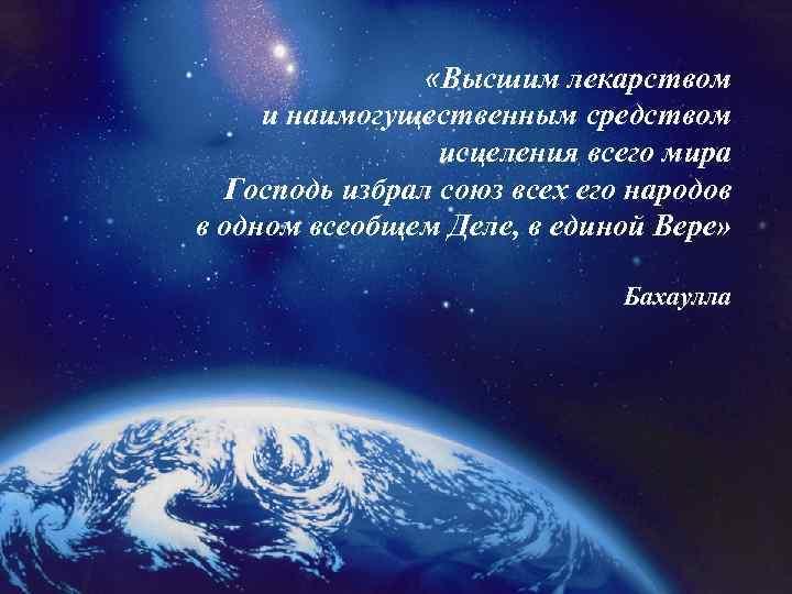 «Высшим лекарством и наимогущественным средством исцеления всего мира Господь избрал союз всех его