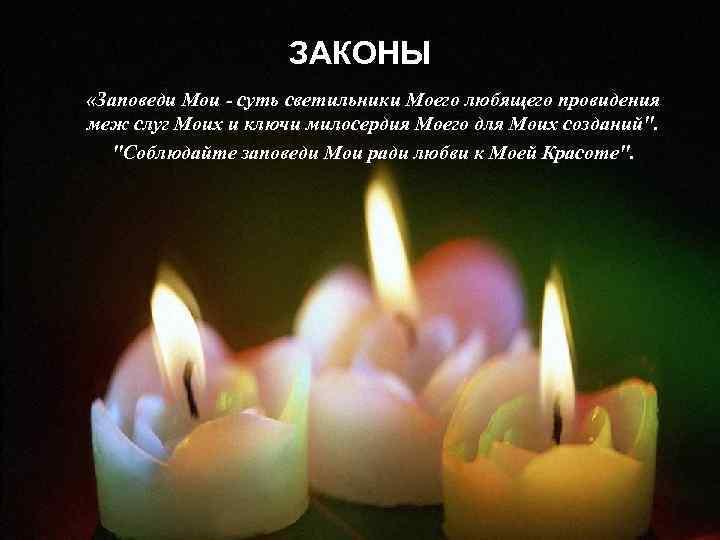 ЗАКОНЫ «Заповеди Мои - суть светильники Моего любящего провидения меж слуг Моих и ключи