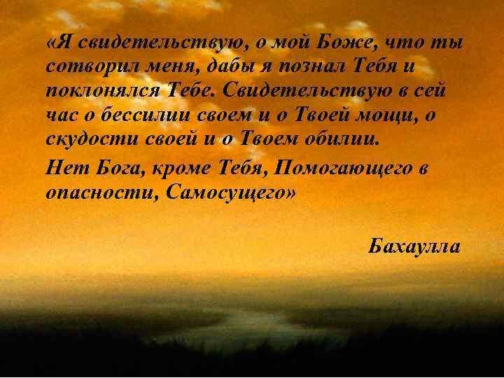 «Я свидетельствую, о мой Боже, что ты сотворил меня, дабы я познал Тебя