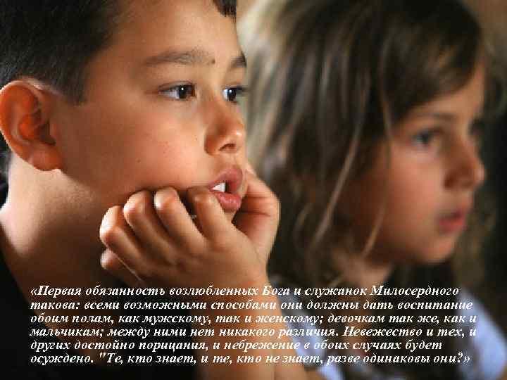 «Первая обязанность возлюбленных Бога и служанок Милосердного такова: всеми возможными способами они должны