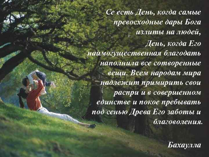 Се есть День, когда самые превосходные дары Бога излиты на людей, День, когда Его