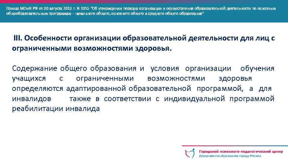Министерство образования и науки российской федерации приказ от 30.