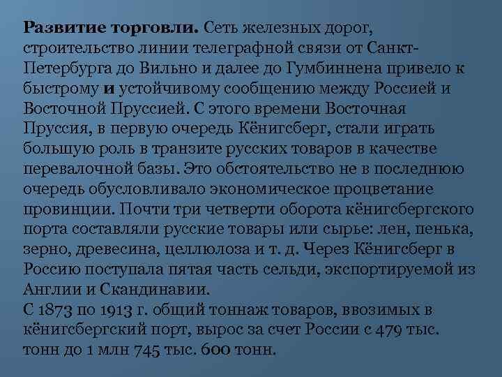 Развитие торговли. Сеть железных дорог, строительство линии телеграфной связи от Санкт Петербурга до Вильно