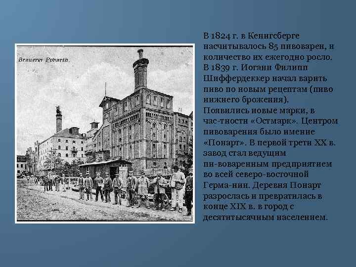 В 1824 г. в Кенигсберге насчитывалось 85 пивоварен, и количество их ежегодно росло. В