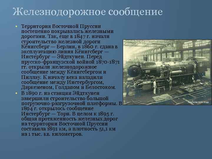 Железнодорожное сообщение • Территория Восточной Пруссии постепенно покрывалась железными дорогами. Так, еще в 1847