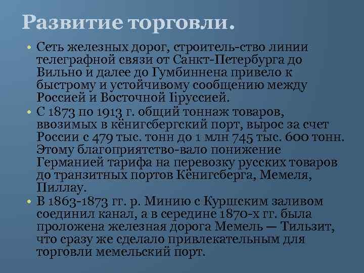 Развитие торговли. • Сеть железных дорог, строитель ство линии телеграфной связи от Санкт Петербурга