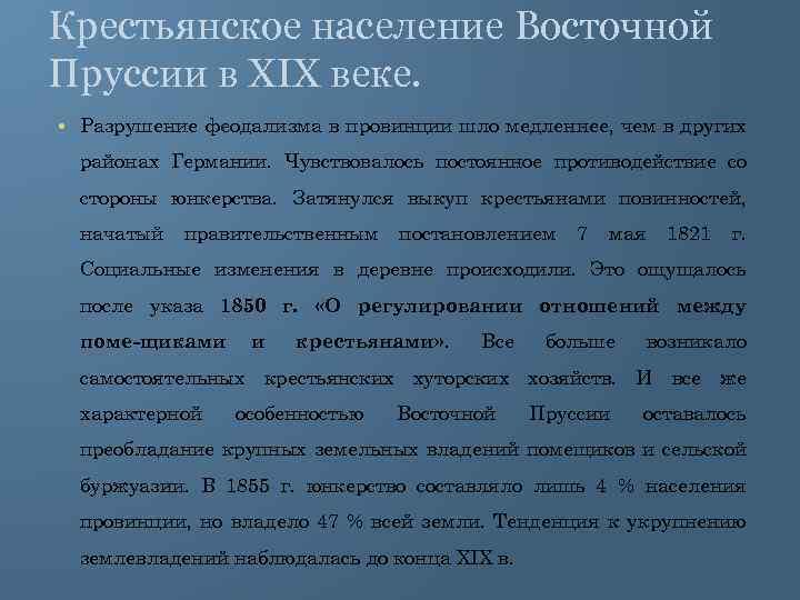 Крестьянское население Восточной Пруссии в XIX веке. • Разрушение феодализма в провинции шло медленнее,