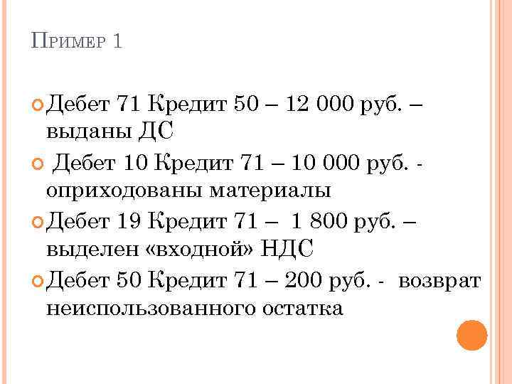 дебет 71 кредит 71 деньги в кредит под залог автомобиля top-rf.ru