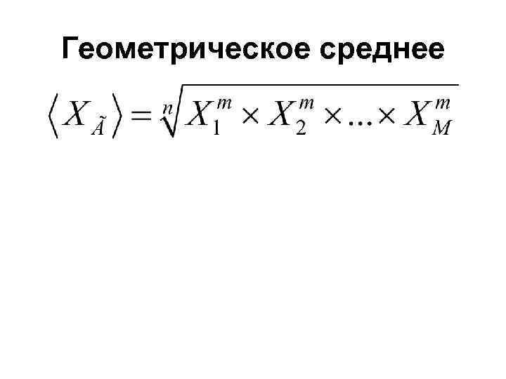 Геометрическое среднее