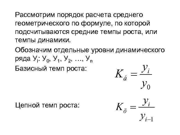Рассмотрим порядок расчета среднего геометрического по формуле, по которой подсчитываются средние темпы роста, или