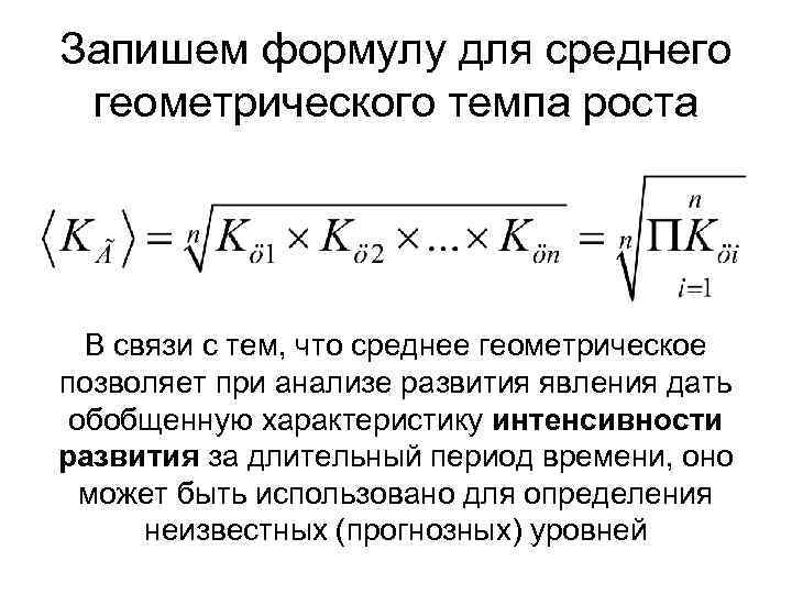 Запишем формулу для среднего геометрического темпа роста В связи с тем, что среднее геометрическое