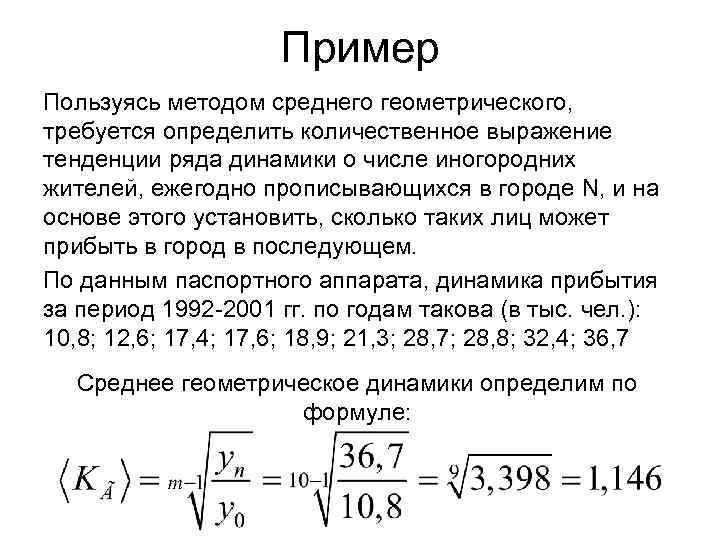 Пример Пользуясь методом среднего геометрического, требуется определить количественное выражение тенденции ряда динамики о числе