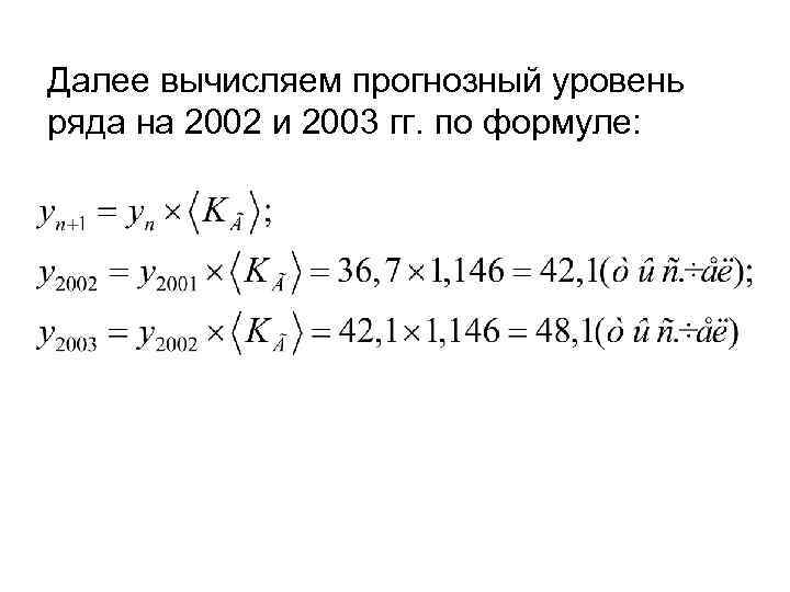 Далее вычисляем прогнозный уровень ряда на 2002 и 2003 гг. по формуле: