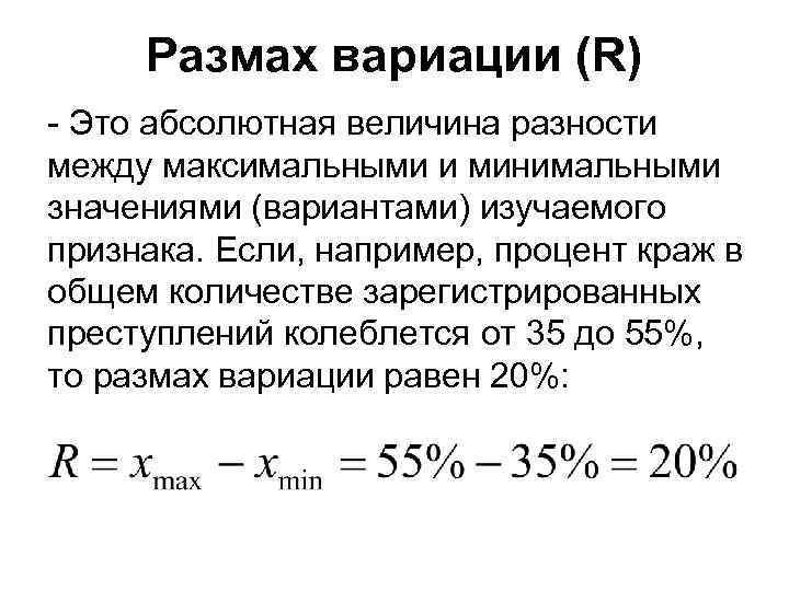Размах вариации (R) - Это абсолютная величина разности между максимальными и минимальными значениями (вариантами)