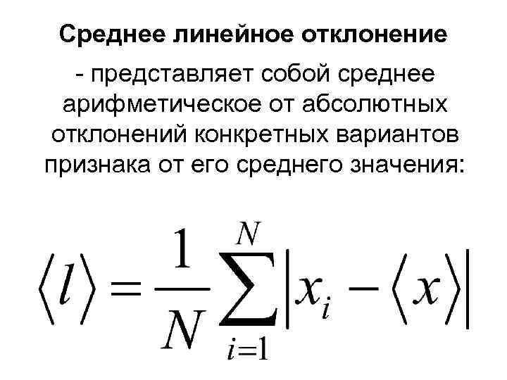 Среднее линейное отклонение - представляет собой среднее арифметическое от абсолютных отклонений конкретных вариантов признака